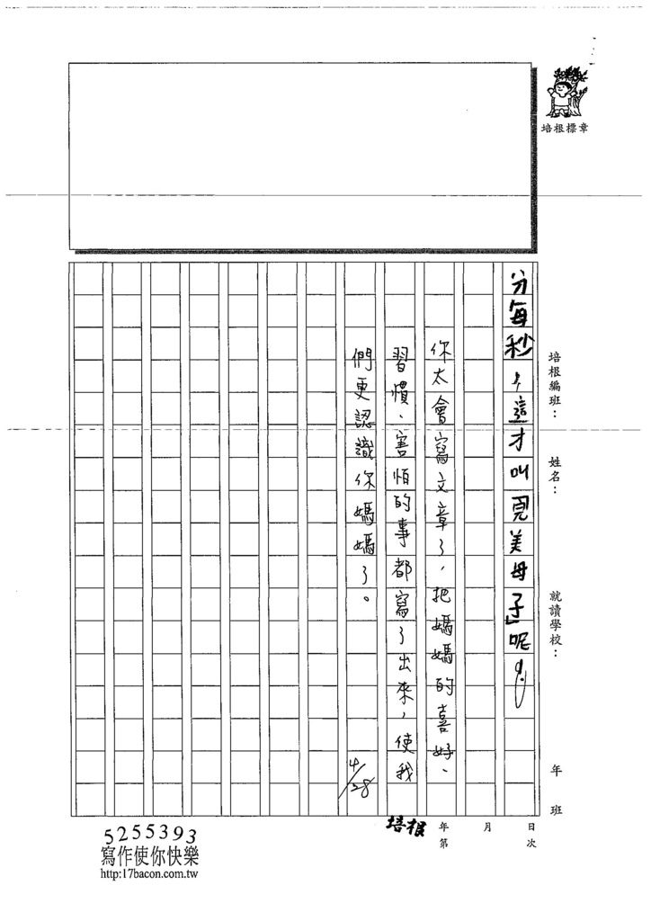 108W3406楊侑哲 (4).jpg