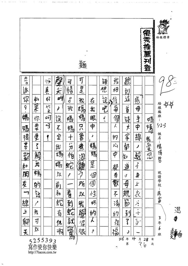 108W3406楊侑哲 (1).jpg