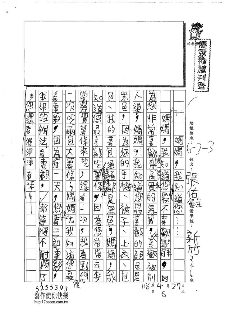 108W3406張佑銓 (1).jpg