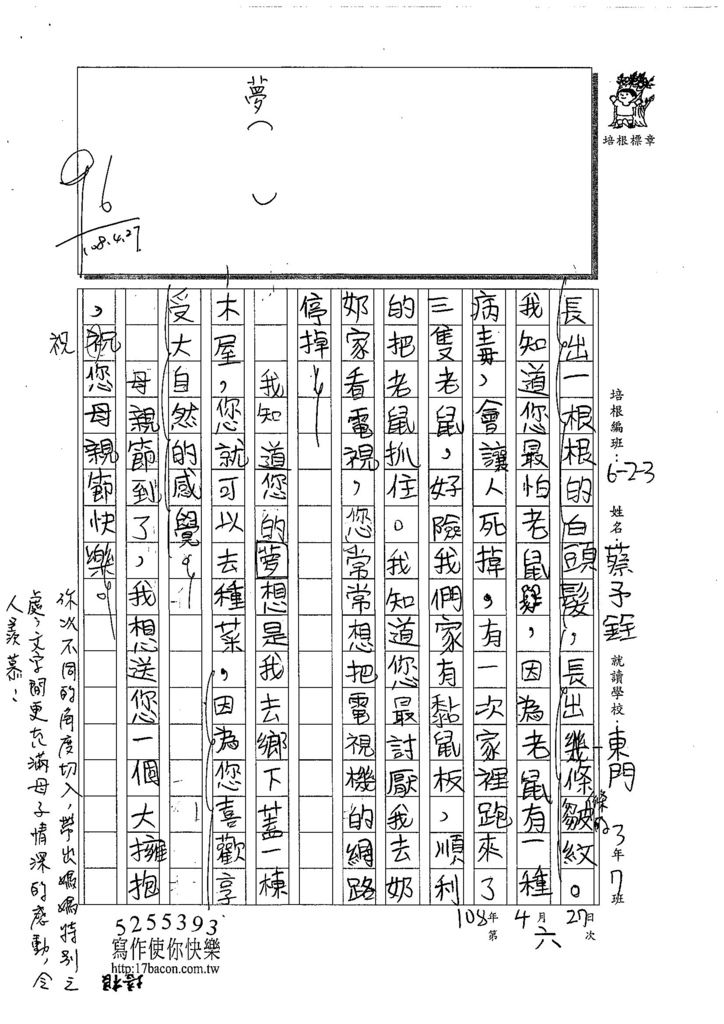 108W3406蔡予銓 (2).jpg