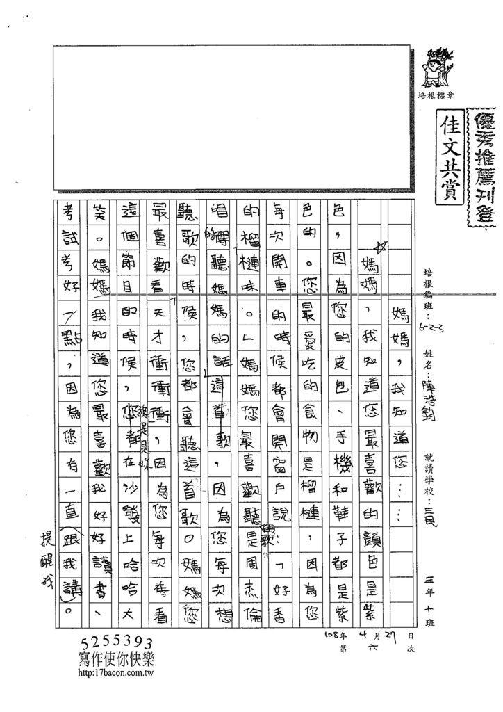 108W3406陳浩鈞 (1).jpg