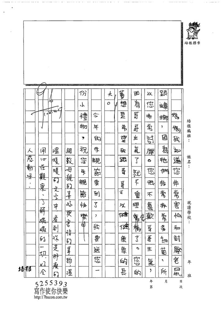 108W3406陳浩鈞 (2).jpg