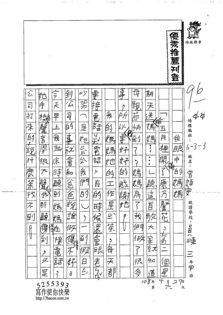 108W3406曾語安 (1).jpg