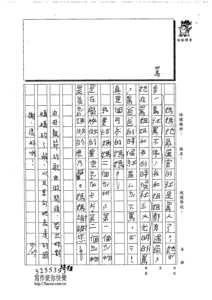 108W3406曾語安 (2).jpg