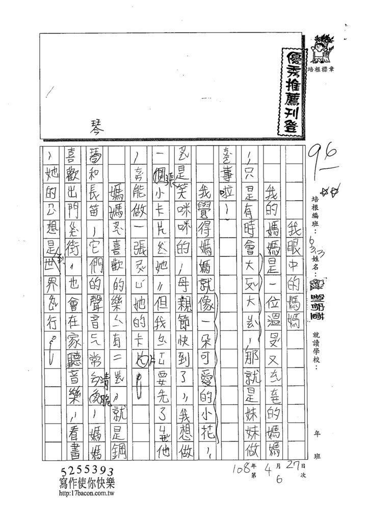 108W3406劉宥萱 (1).jpg