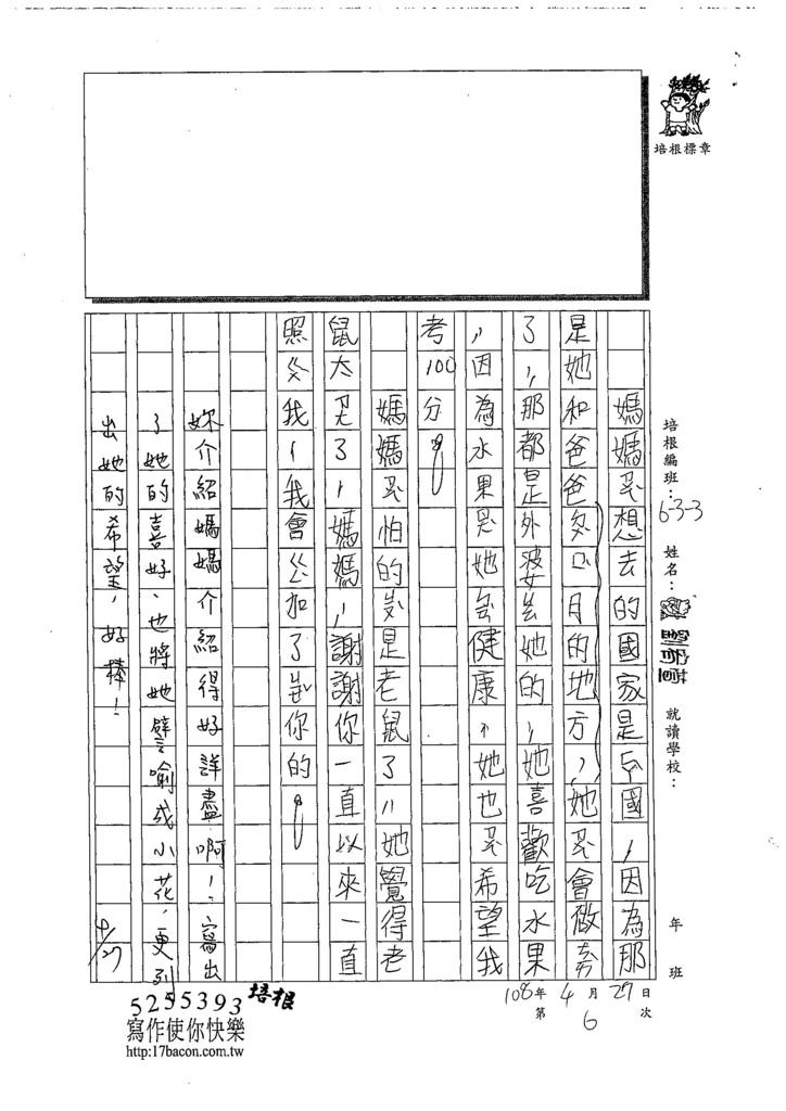 108W3406劉宥萱 (2).jpg