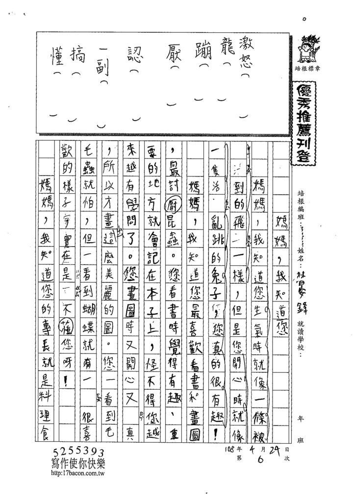 108W3406林晏鋒 (1).jpg