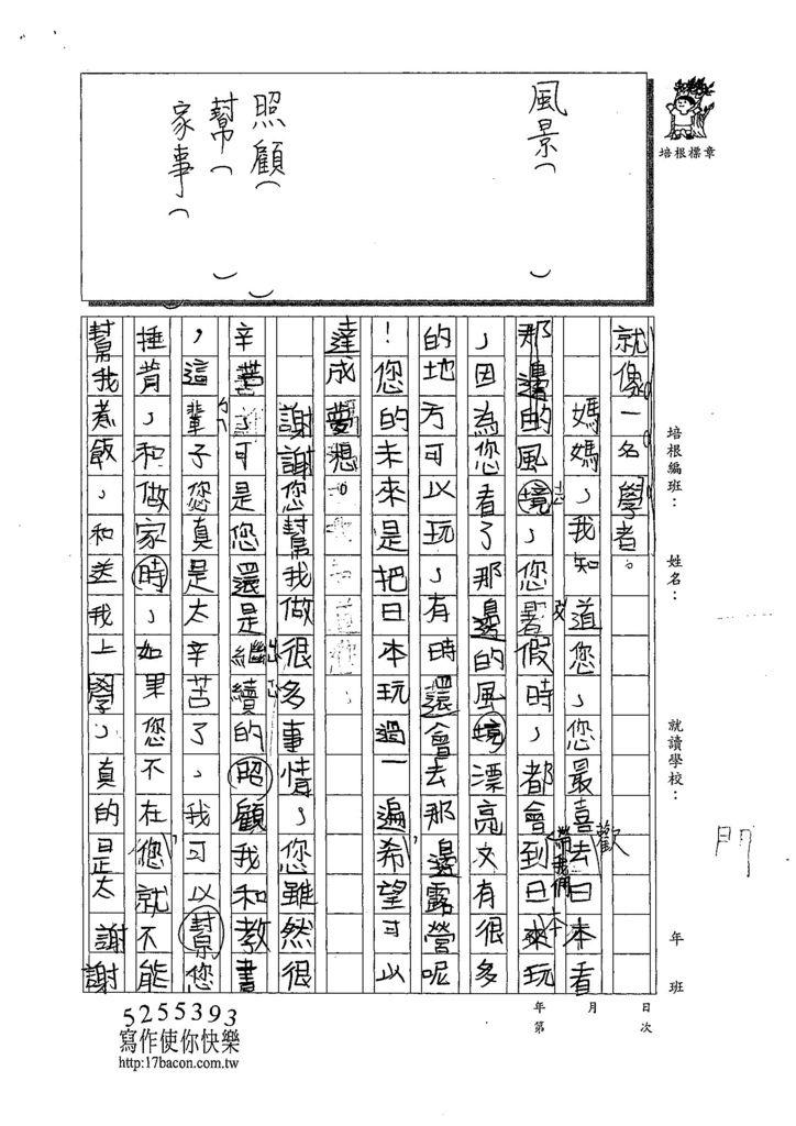 108W3406張宸睿 (2).jpg