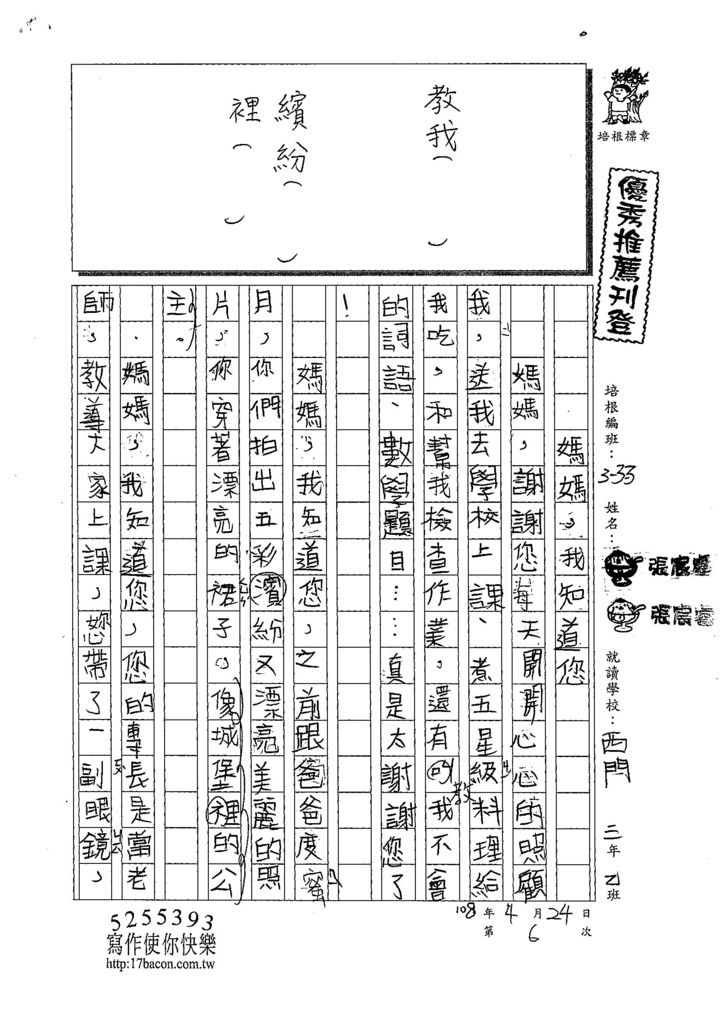 108W3406張宸睿 (1).jpg