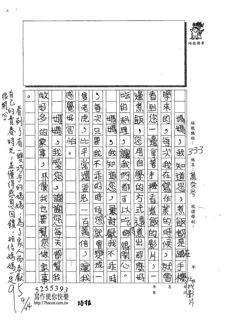 108W3406萬奕岑 (2).jpg