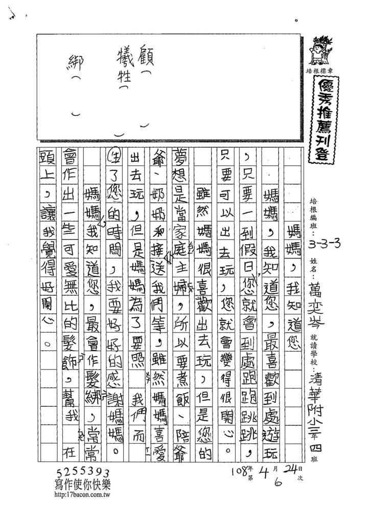 108W3406萬奕岑 (1).jpg