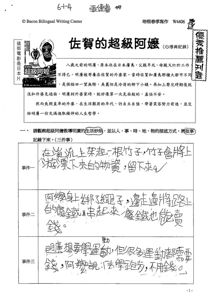 108W4406張倢睿 (1).jpg