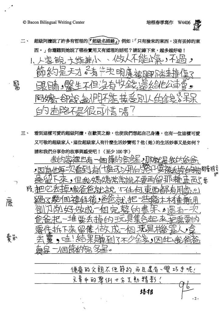 108W4406張倢睿 (2).jpg