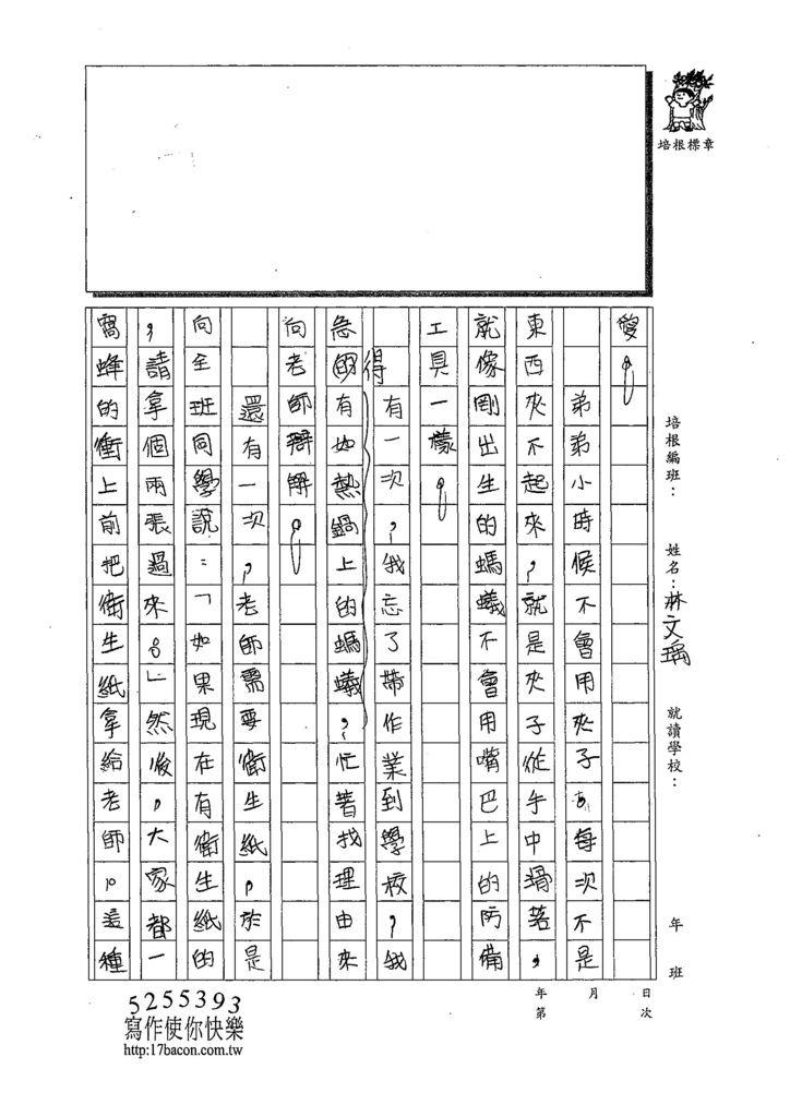108W6406林文瑀 (2).jpg