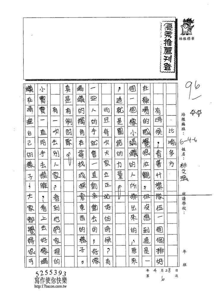 108W6406林文瑀 (1).jpg