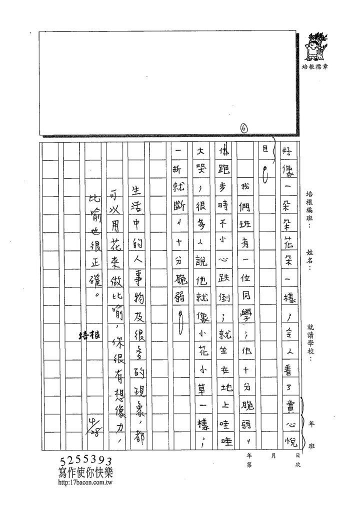 108W6406余昊威 (3).jpg