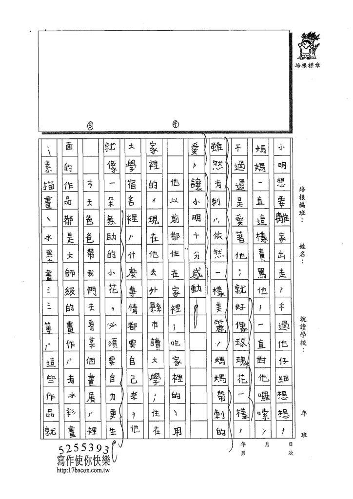 108W6406余昊威 (2).jpg