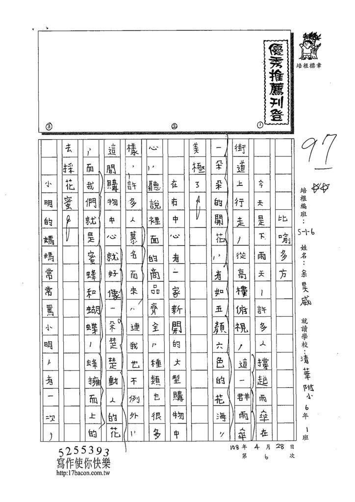108W6406余昊威 (1).jpg