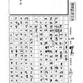 108WA406謝易軒 (1).tif