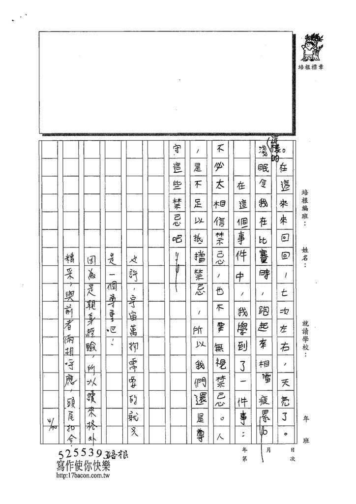 108WA406謝易軒 (3).tif