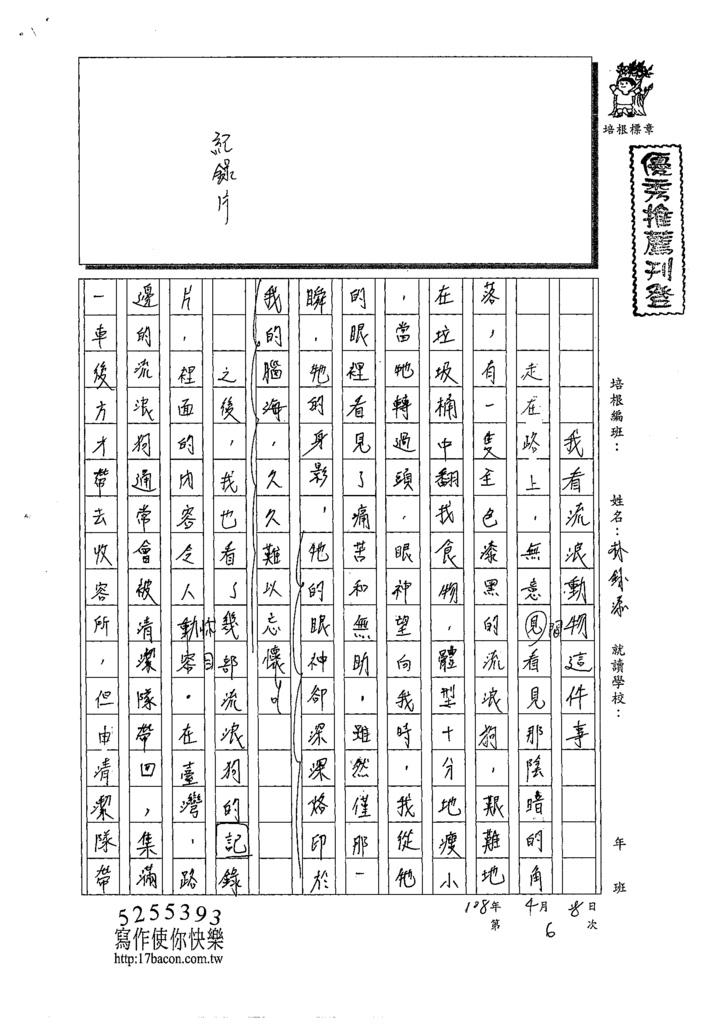 108WG406林鈺添 (1).tif