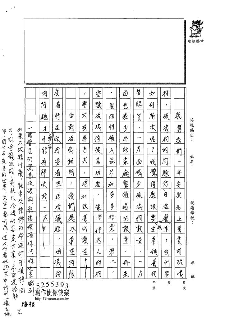 108WG406林鈺添 (3).tif