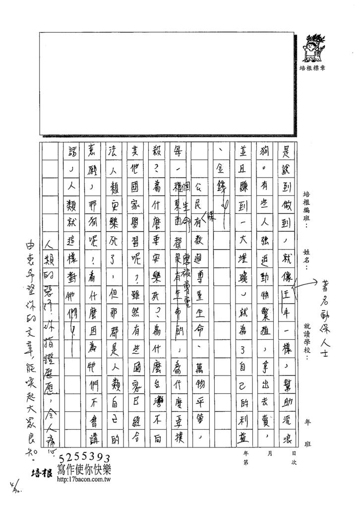 108WG406萬洪妤 (3).tif