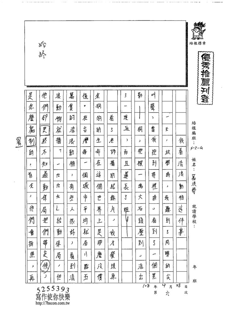 108WG406萬洪妤 (1).tif