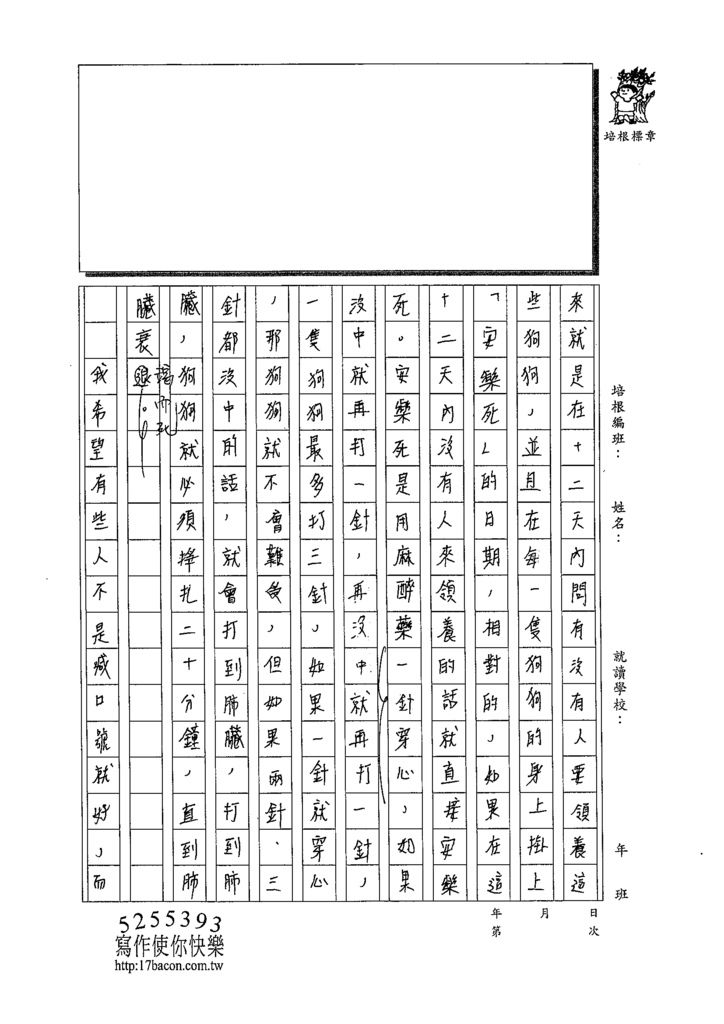 108WG406萬洪妤 (2).tif