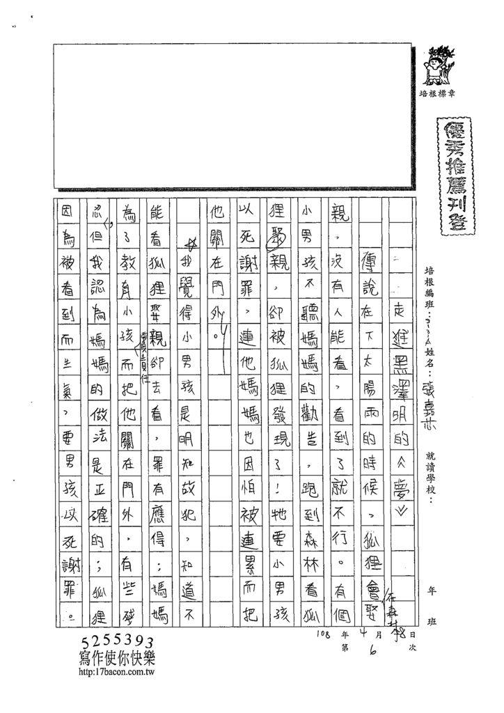108WA406張嘉芯 (1).tif