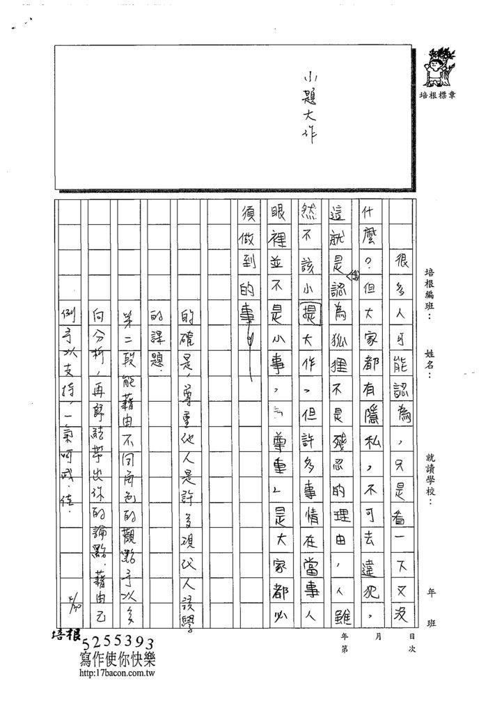 108WA406張嘉芯 (3).tif
