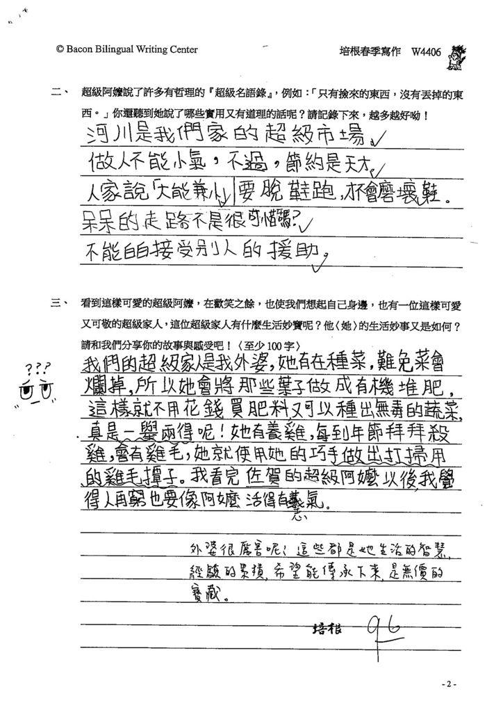 108W4406彭安節 (2).jpg