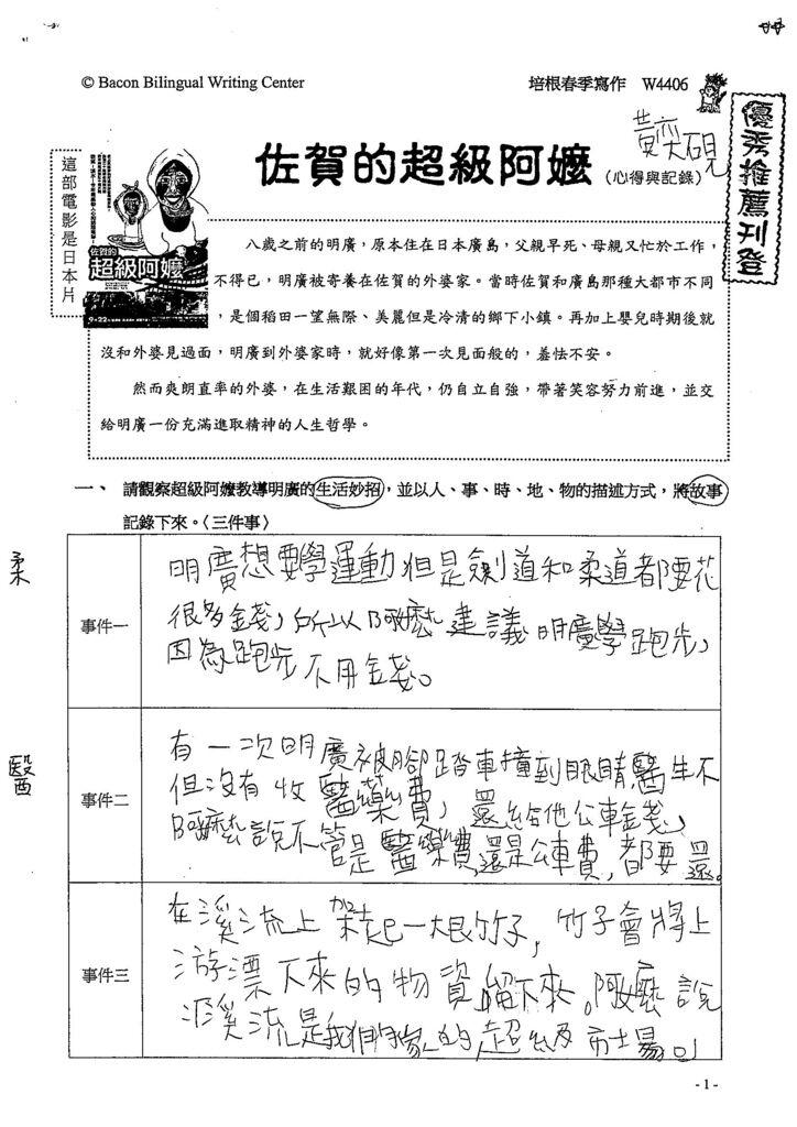 108W4406黃奕硯 (1).jpg