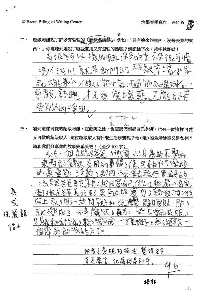 108W4406黃奕硯 (2).jpg