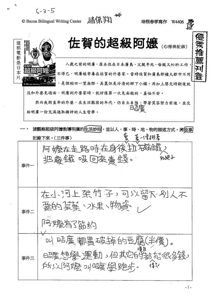 108W4406趙俤翔 (1).jpg