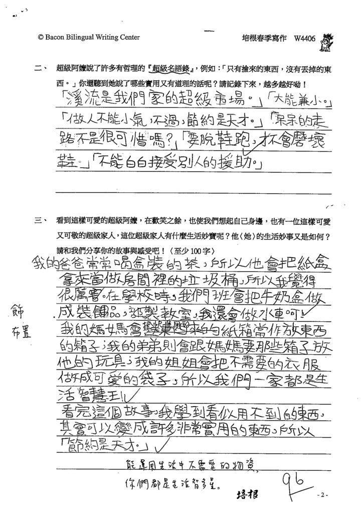 108W4406趙俤翔 (2).jpg