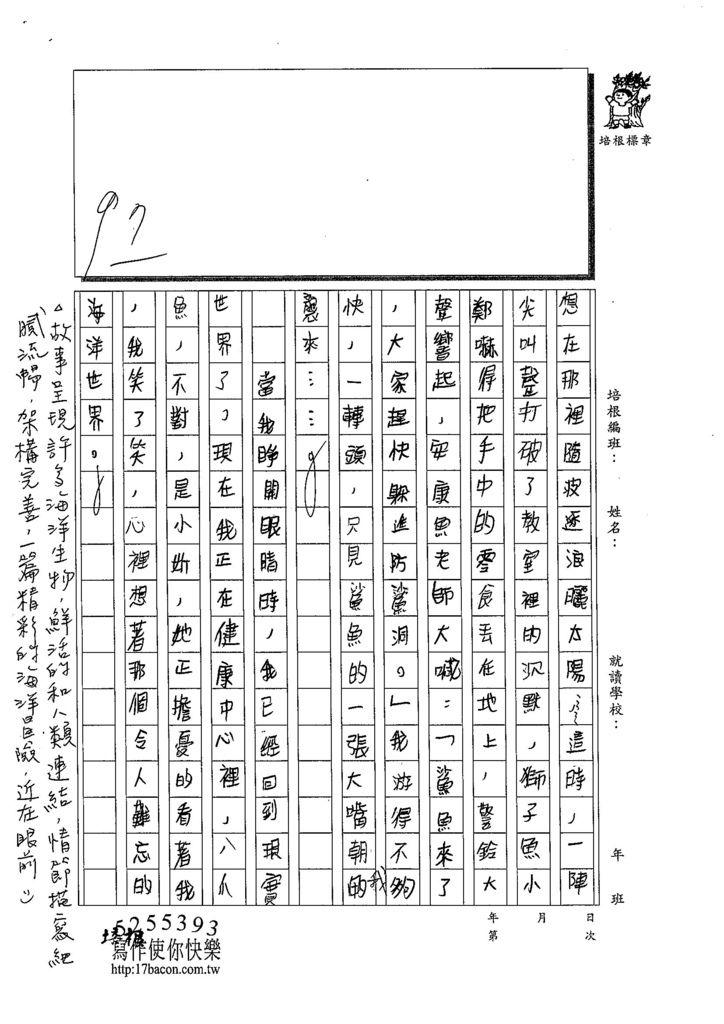 108W6407蔡欣融 (3).jpg