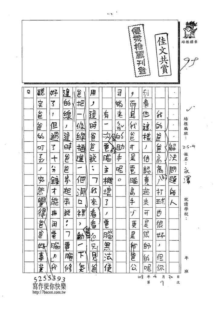 108W4407馬永澤 (1).jpg