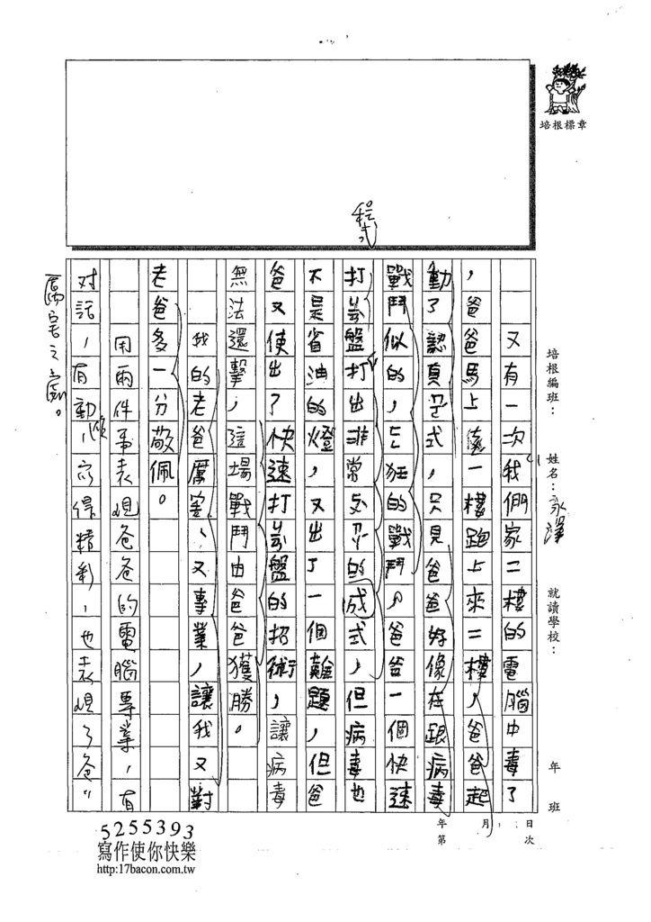 108W4407馬永澤 (2).jpg