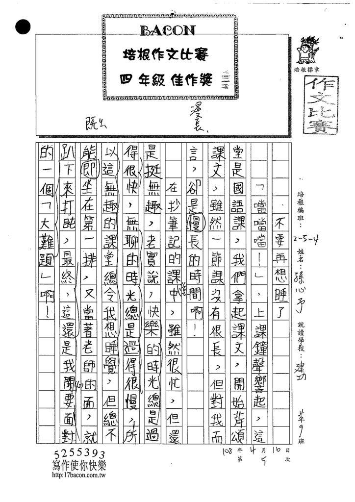 108W4405孫心予 (1).jpg