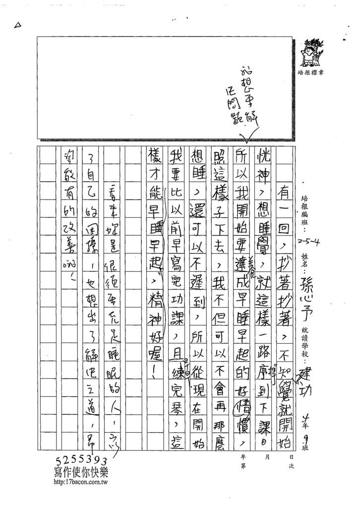 108W4405孫心予 (2).jpg