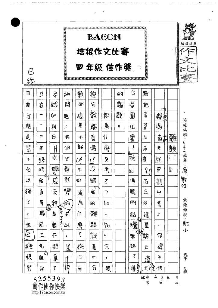 108W4405廖敏行 (1).jpg