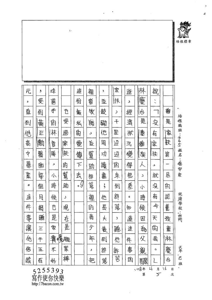 108W5405張宇安 (2).jpg