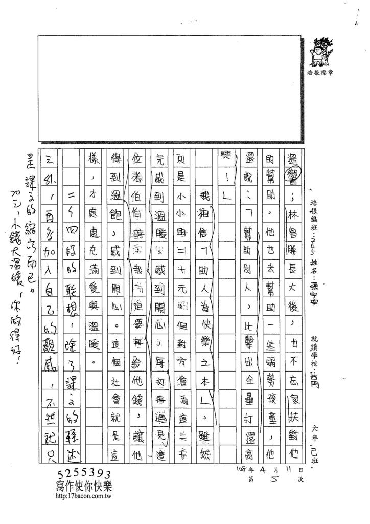 108W5405張宇安 (3).jpg