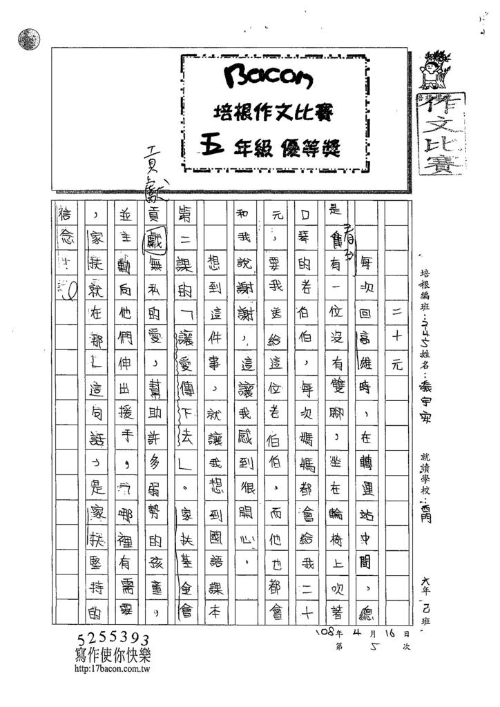 108W5405張宇安 (1).jpg