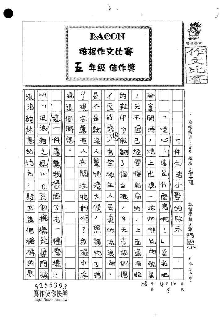 108W5405謝子淇 (1).jpg