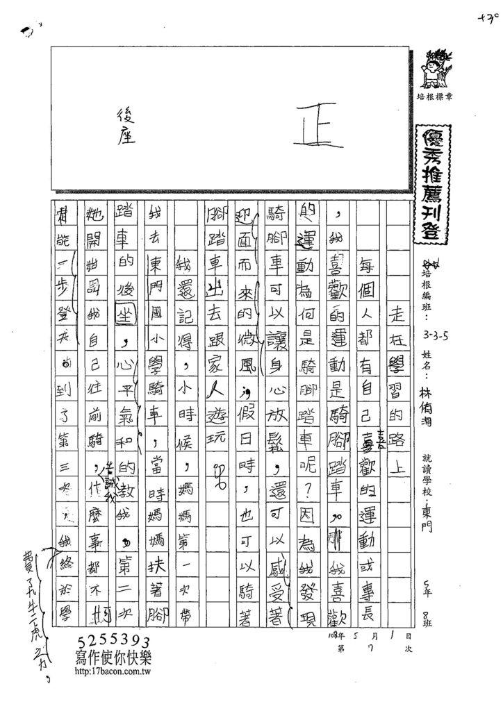 108W5407林侑洵 (1).jpg