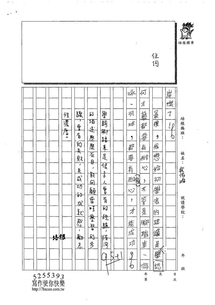 108W5407林侑洵 (3).jpg