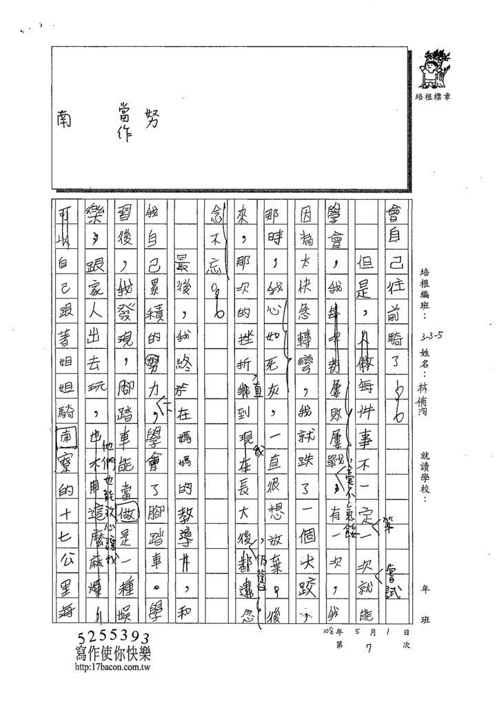 108W5407林侑洵 (2).jpg