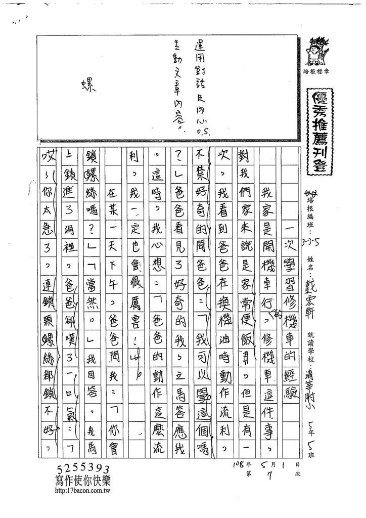 108W5407戴宏軒 (1).jpg